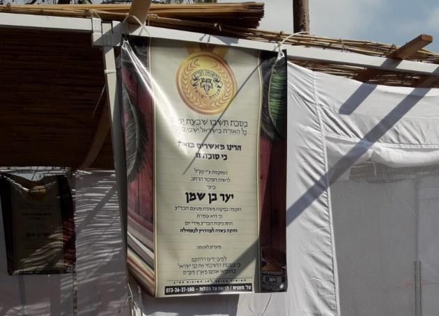 """סוכות הוקמו בפיקוח בד""""צ אגודת ישראל"""