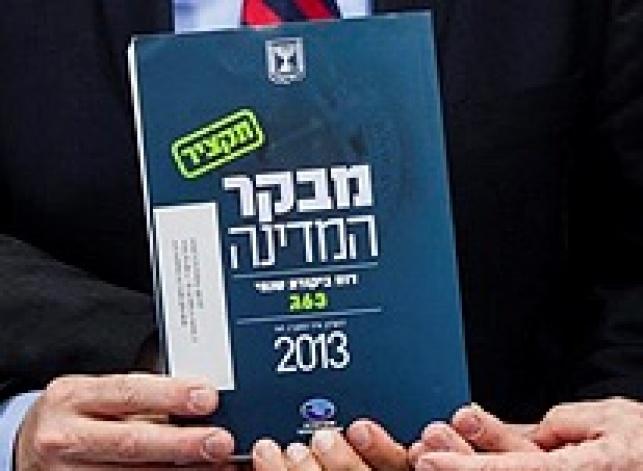 """הדו""""ח מוגש ליו""""ר הכנסת"""