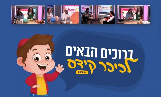 חדש! אתר ייעודי לילדים מבית 'כיכר השבת'