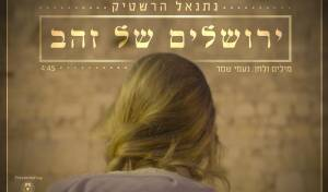 """""""ירושלים של זהב"""" בביצוע נתנאל הרשטיק • צפו בקליפ"""