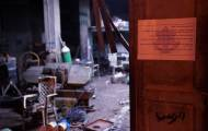 """צה""""ל פשט על מפעל לייצור אמצעי לחימה"""