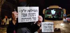 """ההפגנות: עצור בב""""ב, אוטובוסים בירושלים"""