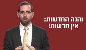 הרב עמיהוד סלומון במסר מיוחד לבחירות