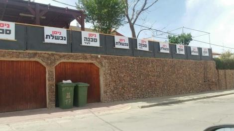 קהילת גור בערד בשלטים נגד ראש העיר