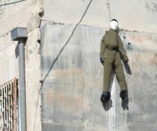 הורדת הבובה לקול קריאות ההמון - הפרובוקציה הקשה חוזרת: חייל חרדי תלוי