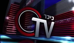 כיכר TV: אפלייה ברבנות הצבאית?