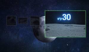 איך תנחת 'בראשית' במיקום הנכון על הירח?