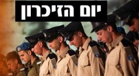 חיילים ביום הזיכרון (פלאש 90)