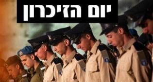 חיילים ביום הזיכרון