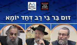 גפני, הרב רוזנבלום והרב לייבל