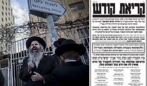 הפגנה מול לשכת הגיוס ומכתב הרבנים