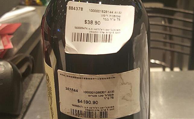 שתי תוויות המחיר על הבקבוק