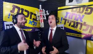 ג'ינגל 'דגל התורה - ירושלים' נחשף • האזינו