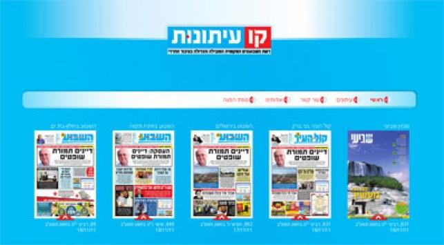 דף הבית של האתר החדש (צילום מסך)