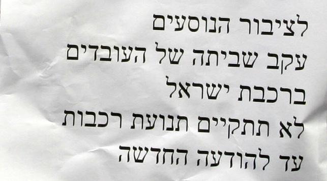 גילה אדרעי ראש וועד הרכבת חזרה להשפיל את ישראל כץ שר התחבורה A60fm23a__w643h356q95