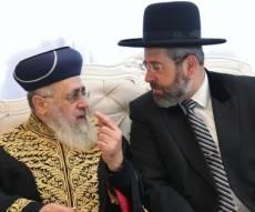 """הגר""""י יוסף והגר""""ד לאו - זו הסיבה לדחיית   כינוס הוועדה למינוי דיינים"""