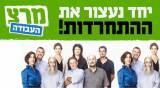 קמפיין גזעני: 'נעצור את ההתחרדות'