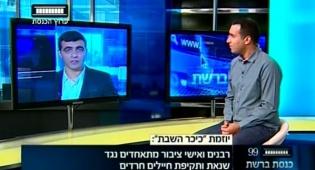 צפו: 'ערוץ הכנסת' על פרויקט 'כיכר השבת'