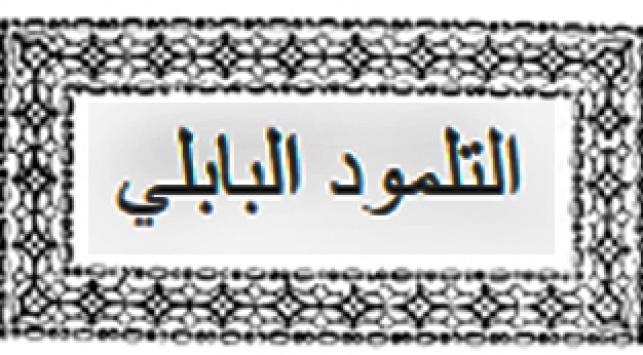 التلمود البابلي (=תלמוד בבלי)