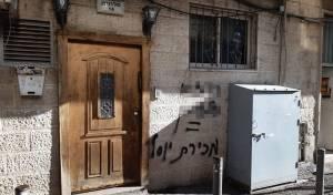 מרסס הגרפיטי הורחק מבתיהם של הרבנים