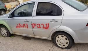 תג מחיר ליד ירושלים
