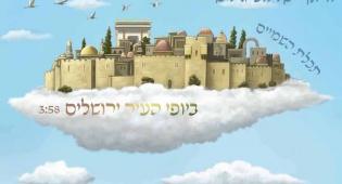 """איתן ישראל ג'רסי בסינגל - """"תכלת השמים"""""""