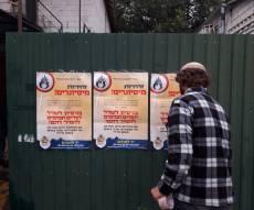 מודעות הרחוב של יד לאחים באומן