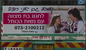 הקמפיין של נושות הכותל על אוטובוסים בירושלים