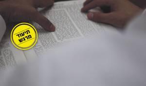 'ניגון הגמרא': צפו והתענגו על לימוד התורה