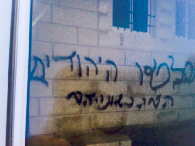 """""""ישלטו היהודים המה בשונאיהם"""""""