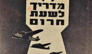 """חוברת 'מדריך לשעת חרום', כיצד להתגונן מהפצצה על מרכז הארץ. תל אביב שנת ת""""ש (1940)"""