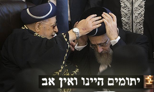 """הרב יצחק יוסף עם אביו הגדול זצ""""ל"""