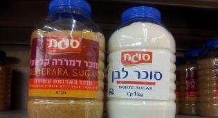 סוכר של סוגת - חברת 'סוגת' תפסיק לזקק סוכר בקריית גת