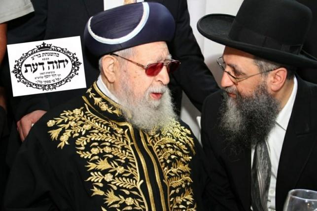 """הגר""""ד יוסף עם אביו מרן זצ""""ל"""