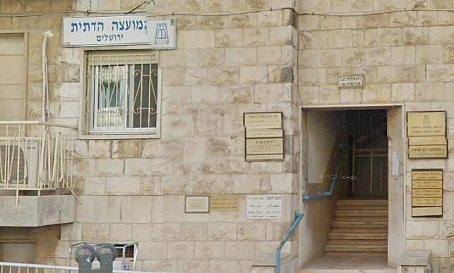בניין המועצה הדתית בירושלים