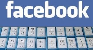 נערכים לבחירות גם בפייסבוק • צפו