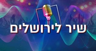 שיר לירושלים: הצביעו לשיר האהוב עליכם