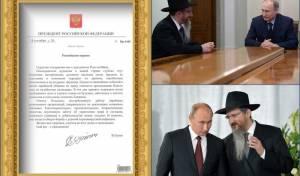 """פוטין ליהודי רוסיה: מברך אתכם לרגל ר""""ה"""