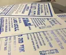 """הדפסת מודעות האבל, היום - למרות הצוואה, הגר""""ח הורה: """"לספוד למרן"""""""