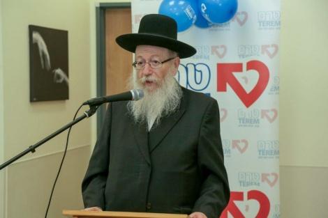 שר הבריאות יעקב ליצמן נואם בחניכת חדר המיון