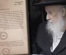 הרב אברהם דב אוירבך והמכתב