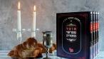 """שולחן השבת שלך יראה אחרת • """"עונג שבת"""" תורני מבית מכון ירושלים"""