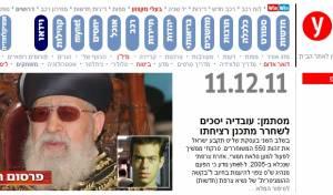 הכותרת המזלזלת ב-ynet, הבוקר