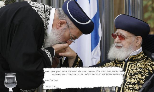"""הנתק נמשך, מרן הגר""""ע יוסף והרב עמאר"""