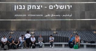 תחנת יצחק נבון בירושלים