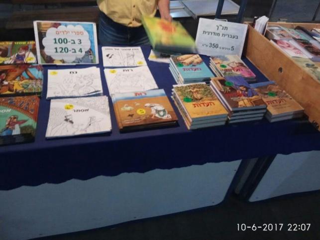 הדוכן המיסיונרי המתחזה המציע גם ספרים לילדים.