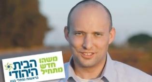 קמפיין הבית היהודי נחשף