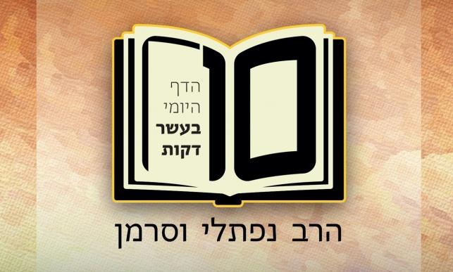 בכורות, דף כ': הדף היומי - ב-10 דקות וב-5 שפות
