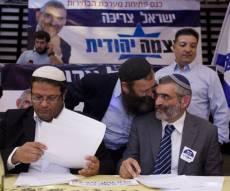 אילוסטרציה, ראשי 'עוצמה יהודית'