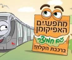 כתב חידה סודי עם פרסים ברכבת הקלה. - עולים לירושלים? כתב חידה סודי עם פרסים ברכבת הקלה